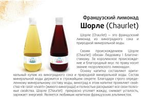 Chaurlet - Напиток Chaurlet французский лимонад 0.5 л - Арт. 000942 - Товар из Интернет-магазина ВКУС победы - магазин спортивного питания = 70 РУБ.